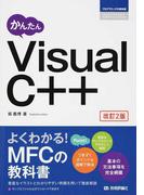 かんたんVisual C++ 改訂2版