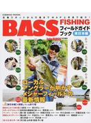 BASS FISHINGフィールドガイドブック 定番スポットから穴場までMAPと写真で紹介! 東日本編