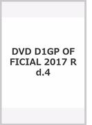 DVD D1GP OFFICIAL 2017 Rd.4