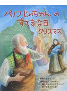 パノフじいちゃんのすてきな日クリスマス