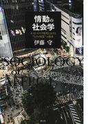 """情動の社会学 ポストメディア時代における""""ミクロ知覚""""の探求"""