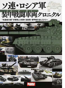 """ソ連・ロシア軍装甲戦闘車両クロニクル """"兵器超大国""""が開発した戦車・自走砲・装甲車の全ヒストリー"""