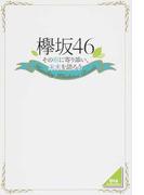 欅坂46 その樹に寄り添い、未来を語ろう Humility Kindness Bonds