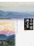 吉田博画文集 われ山の美とともにあり