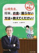 山崎先生、将来、お金に困らない方法を教えてください! マンガで解説!