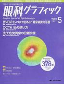 眼科グラフィック 「視る」からはじまる眼科臨床専門誌 第6巻5号(2017−5) 抗VEGFをいつまで続ける?糖尿病黄斑浮腫ほか