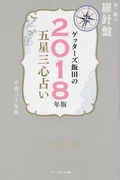 ゲッターズ飯田の五星三心占い 2018年版1 金/銀の羅針盤