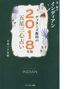 ゲッターズ飯田の五星三心占い 2018年版2 金/銀のインディアン