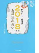 ゲッターズ飯田の五星三心占い 2018年版3 金/銀の鳳凰