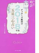 ゲッターズ飯田の五星三心占い 2018年版4 金/銀の時計