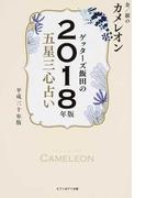 ゲッターズ飯田の五星三心占い 2018年版5 金/銀のカメレオン