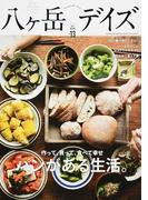 八ケ岳デイズ 森に遊び、高原に暮らすライフスタイルマガジン vol.13(2017AUTUMN) 作って、買って、食べて幸せ パンがある生活。