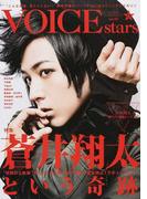 TVガイドVOICE STARS vol.03 特集蒼井翔太という奇跡