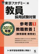 教員採用試験対策参考書 2019年度1 教職教養 1 教育原理 教育史 (オープンセサミシリーズ)