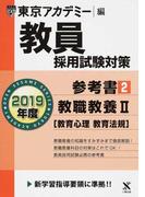 教員採用試験対策参考書 2019年度2 教職教養 2 教育心理 教育法規