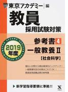 教員採用試験対策参考書 2019年度4 一般教養 2 社会科学