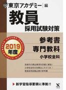 教員採用試験対策参考書 2019年度 小学校全科