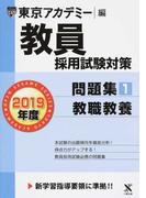 教員採用試験対策問題集 2019年度1 教職教養 (オープンセサミシリーズ)