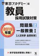 教員採用試験対策問題集 2019年度2 一般教養 1 人文科学 自然科学