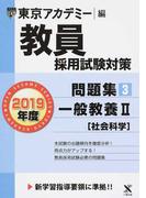 教員採用試験対策問題集 2019年度3 一般教養 2 社会科学