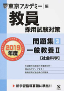 教員採用試験対策問題集 2019年度3 一般教養 2 社会科学 (オープンセサミシリーズ)