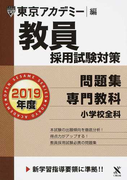教員採用試験対策問題集 2019年度 小学校全科 (オープンセサミシリーズ)