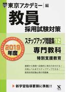 教員採用試験対策ステップアップ問題集 2019年度12 特別支援教育