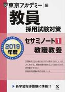 教員採用試験対策セサミノート 2019年度1 教職教養 (オープンセサミシリーズ)