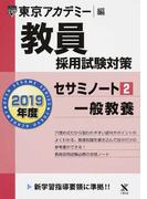 教員採用試験対策セサミノート 2019年度2 一般教養 (オープンセサミシリーズ)