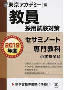 教員採用試験対策セサミノート 2019年度 小学校全科 (オープンセサミシリーズ)