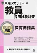 教員採用試験対策教育用語集 2019年度