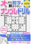 大きな数字で解きやすいナンプレドリル 1枚ずつはがせる 初級編