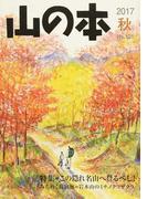 山の本 No.101(2017秋) 特集=この隠れ名山へ登るべし! みちのく花回廊=岩木山のミチノクコザクラ