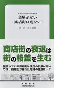 魚屋がない商店街は危ない 東京23区の商店街と地域格差