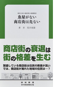 魚屋がない商店街は危ない 東京23区の商店街と地域格差 (MM新書)