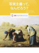写実主義って、なんだろう? (Rikuyosha Children & YA Books 図鑑:はじめてであう世界の美術)