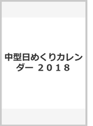 中型日めくりカレンダー 2018