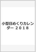 小型日めくりカレンダー 2018
