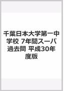 千葉日本大学第一中学校 7年間スーパ過去問 平成30年度版