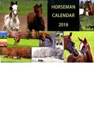 ホースマンカレンダー 2018