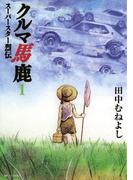【全1-2セット】クルマ馬鹿 スーパースター烈伝(ビッグコミックス)