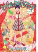 【全1-3セット】センチメンタル・ドレスコード(equal)
