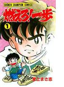 【1-5セット】燃えろ!一歩(少年チャンピオン・コミックス)
