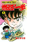 【全1-6セット】燃えろ!一歩(少年チャンピオン・コミックス)