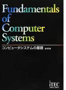 コンピュータシステムの基礎 第17版
