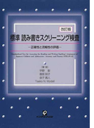 標準読み書きスクリーニング検査 正確性と流暢性の評価 改訂版