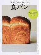 家庭のオーブンで作る食パン おいしくて奥が深い食パンの世界へようこそ。