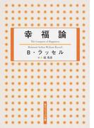 幸福論 新版 (角川ソフィア文庫)(角川ソフィア文庫)