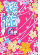 桜龍 4下 孤独な龍編 下