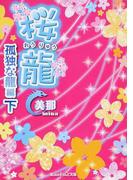 桜龍 4下 孤独な龍編 下 (魔法のiらんど文庫)(魔法のiらんど文庫)